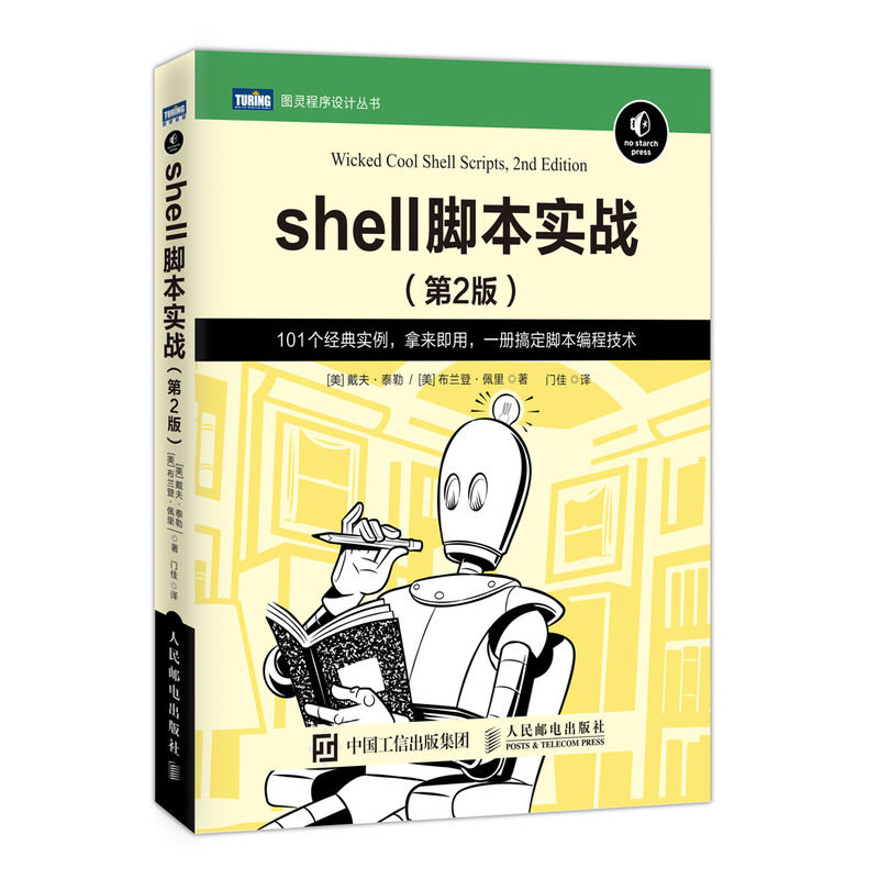 shell 腳本實戰, 2/e (Wicked Cool Shell Scripts: 101 Scripts for Linux, OS X, and Unix Systems, 2/e)-preview-2