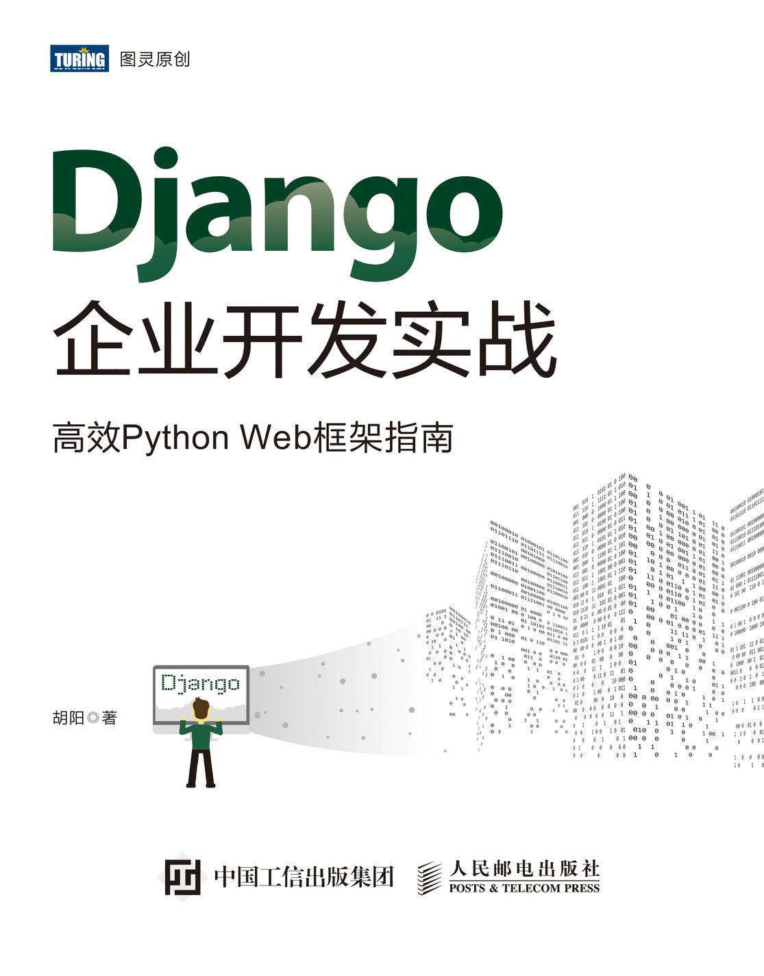Django企業開發實戰 高效Python Web框架指南-preview-1
