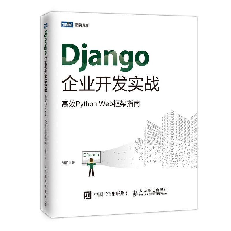 Django企業開發實戰 高效Python Web框架指南-preview-2