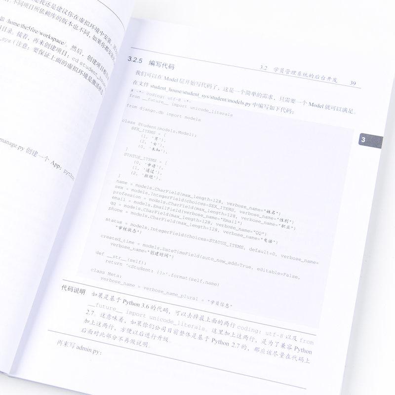 Django企業開發實戰 高效Python Web框架指南-preview-3
