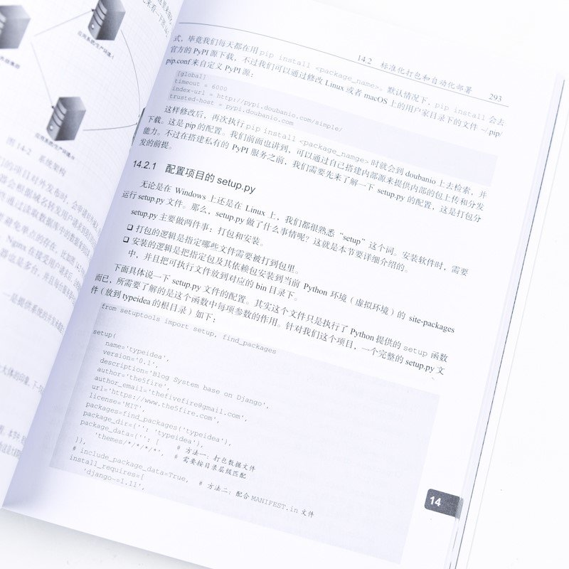 Django企業開發實戰 高效Python Web框架指南-preview-7