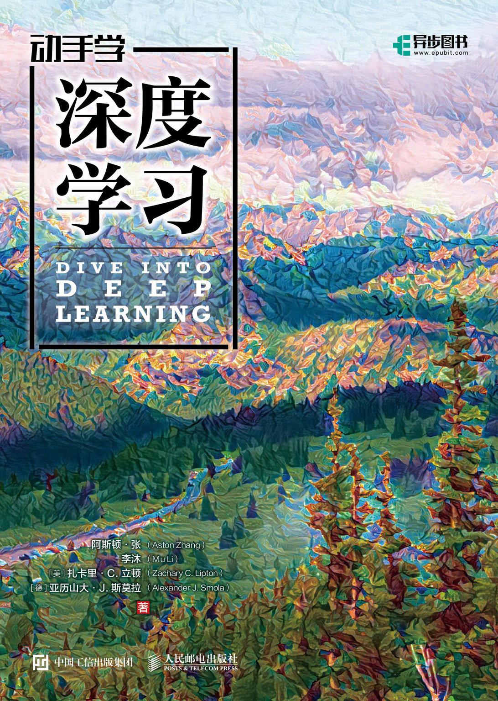 動手學深度學習-preview-1