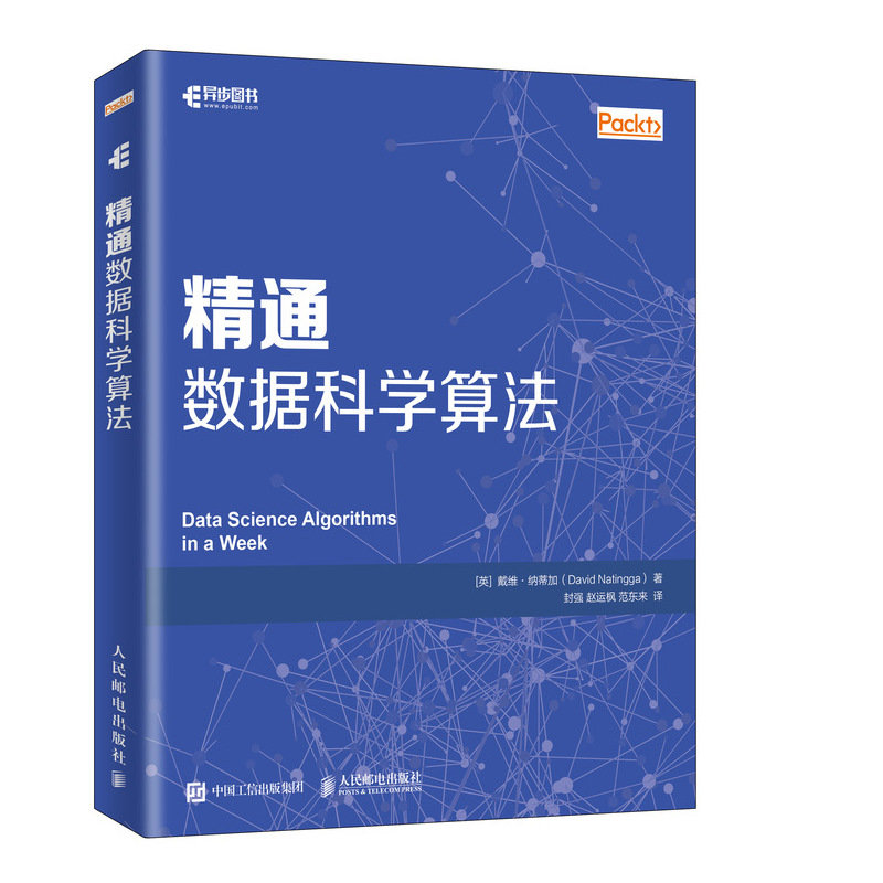 精通數據科學算法 (Data Science Algorithms in a Week)-preview-2