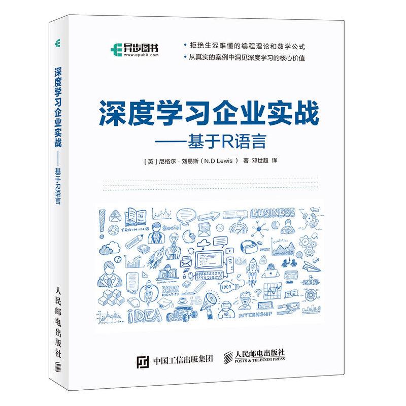 深度學習企業實戰 基於R語言-preview-2