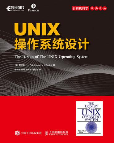 UNIX 操作系統設計-preview-1