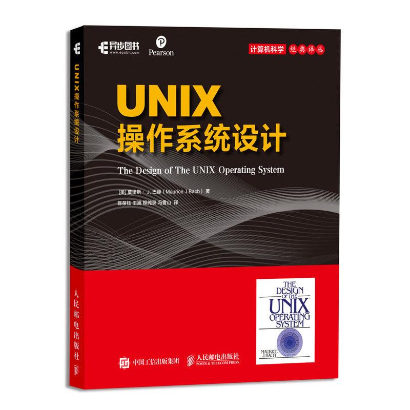 UNIX 操作系統設計-preview-2