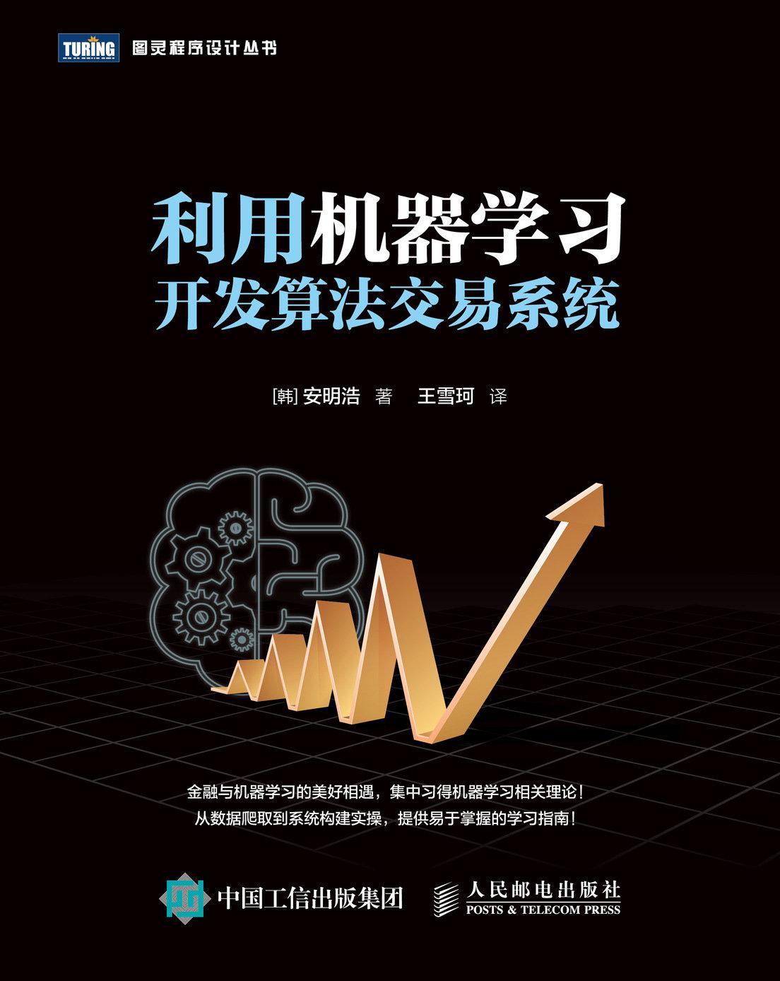 利用機器學習開發算法交易系統-preview-1