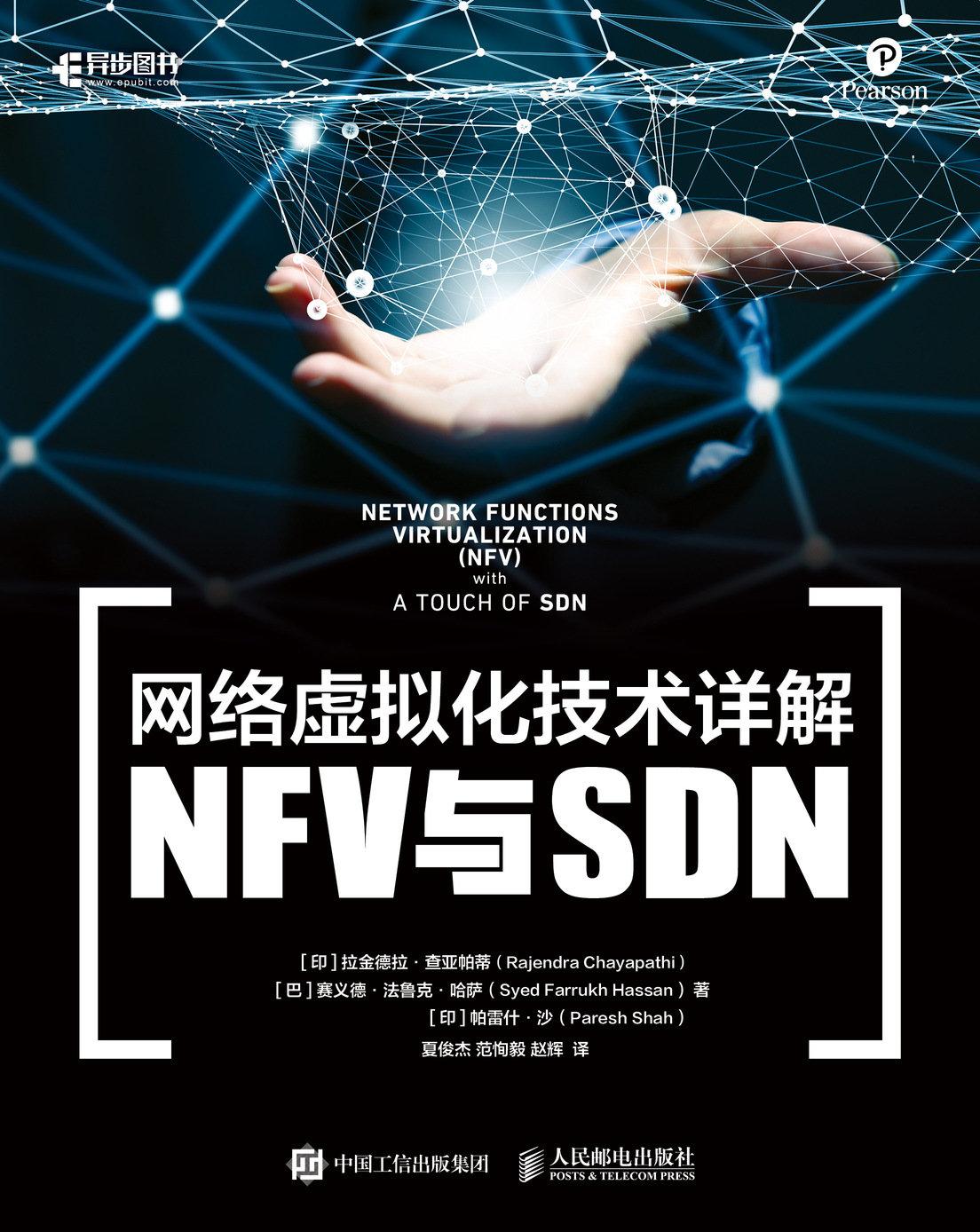 網絡虛擬化技術詳解 NFV 與 SDN (Network Functions Virtualization (NFV) with a Touch of SDN)-preview-1