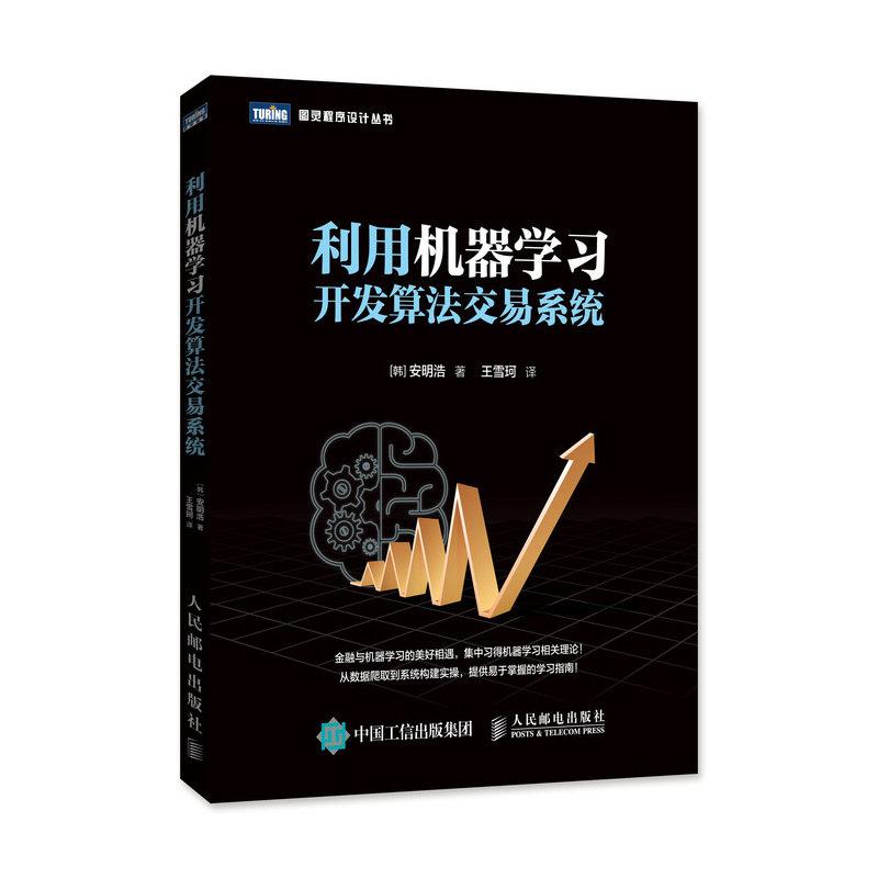 利用機器學習開發算法交易系統-preview-2