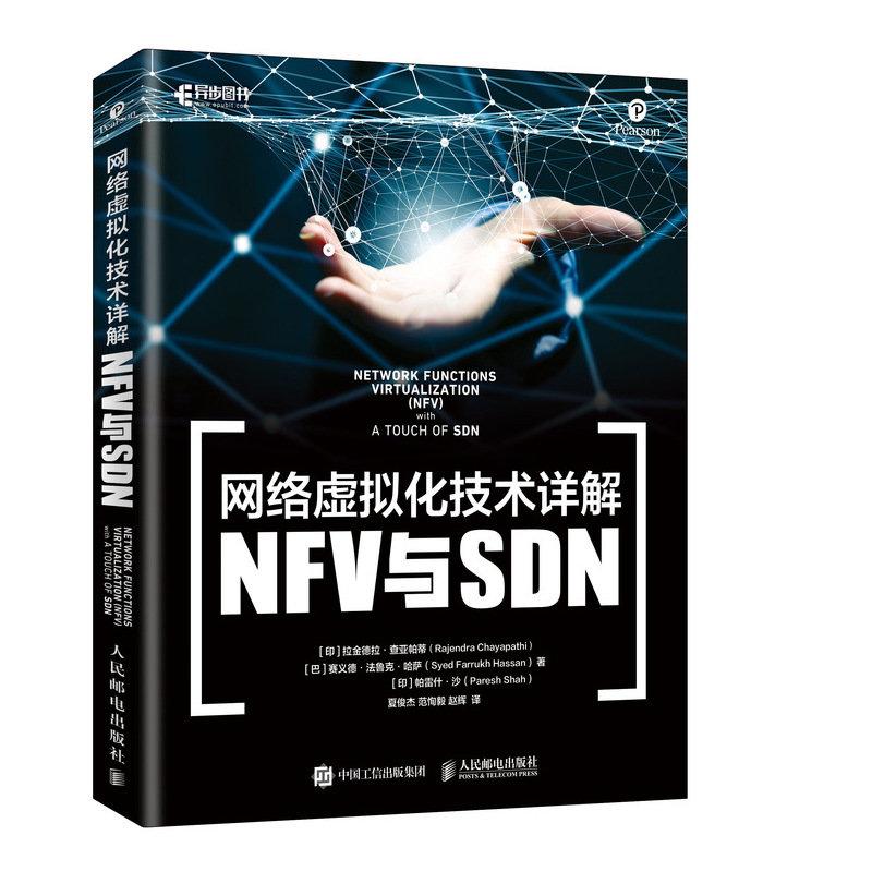 網絡虛擬化技術詳解 NFV 與 SDN (Network Functions Virtualization (NFV) with a Touch of SDN)-preview-2