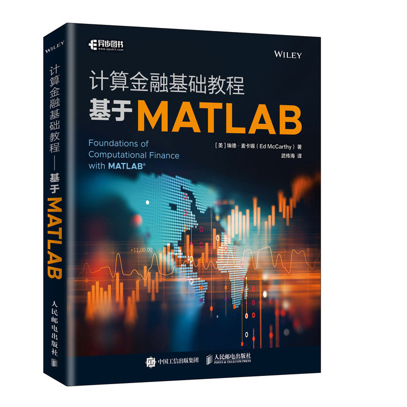 計算金融基礎教程 基於MATLAB-preview-2