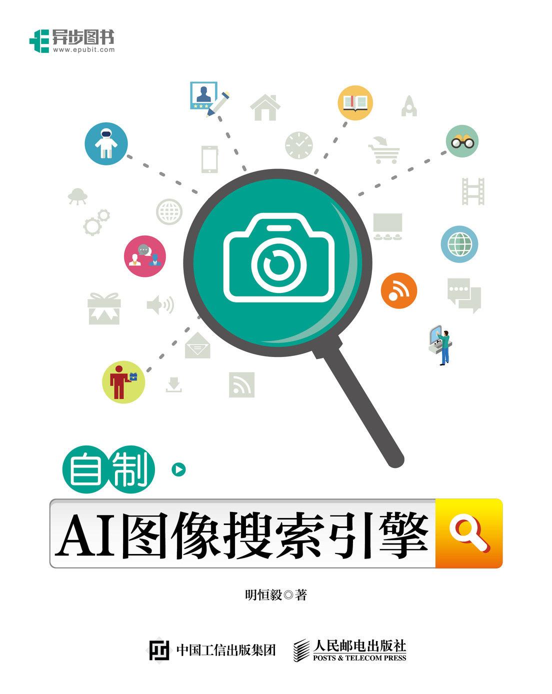 自製 AI 圖像搜索引擎-preview-1