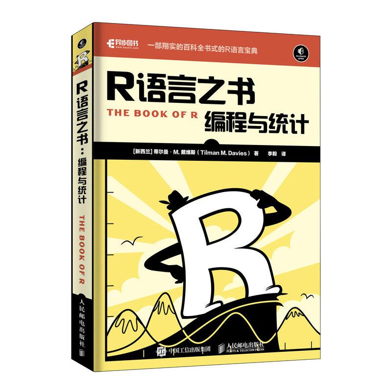 R語言之書 編程與統計-preview-2