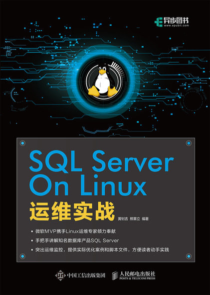 SQL Server On Linux 運維實戰-preview-1
