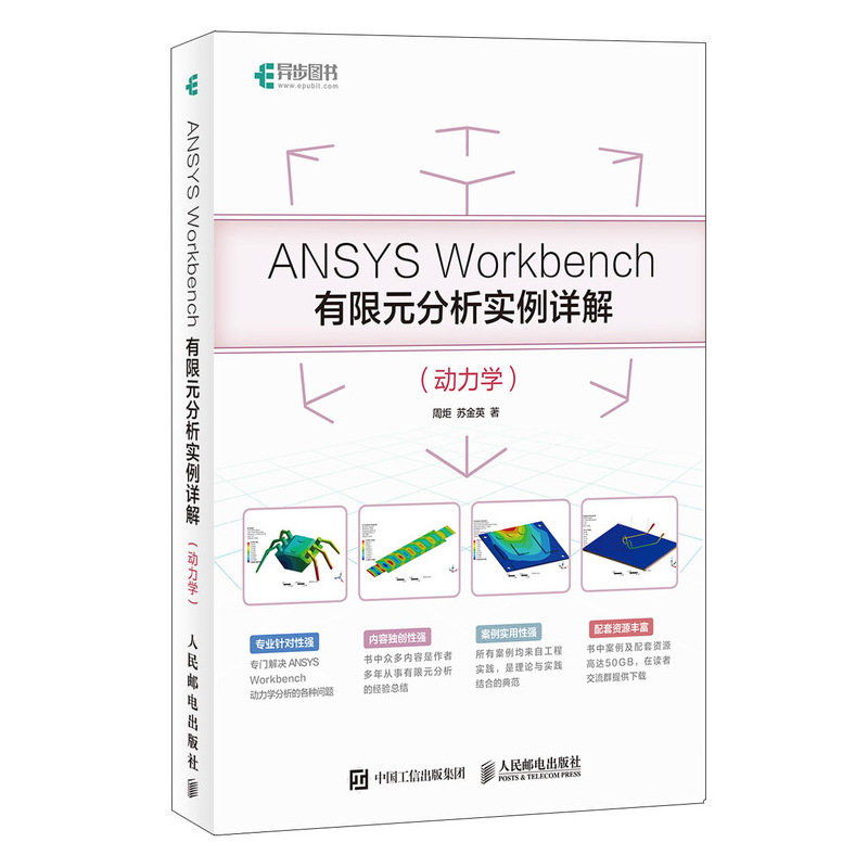 ANSYS Workbench有限元分析實例詳解(動力學)-preview-2