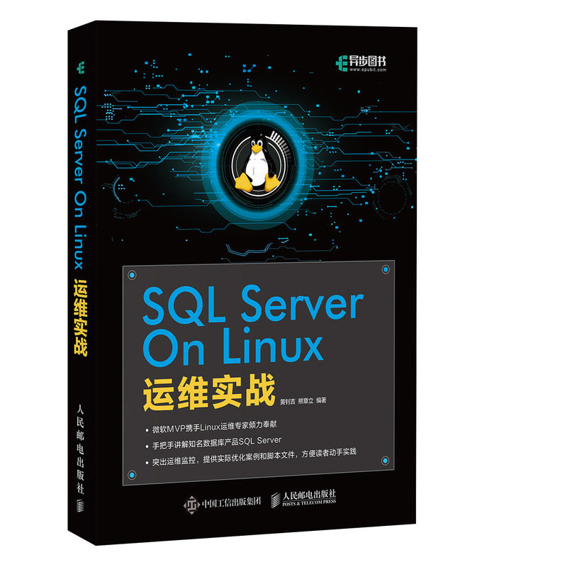 SQL Server On Linux 運維實戰-preview-2