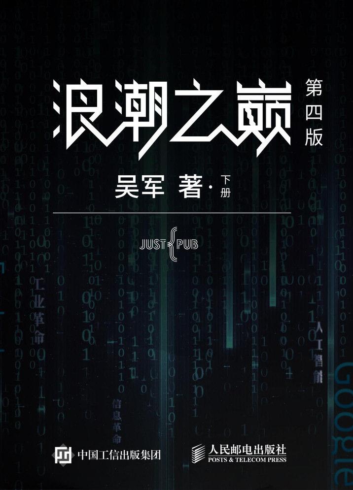 浪潮之巔, 4/e-preview-1