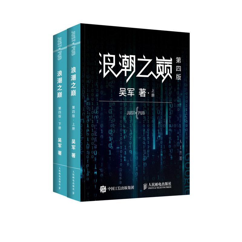 浪潮之巔, 4/e-preview-2