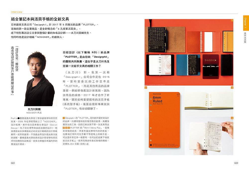 設計師一定要懂的文具雜貨產品設計知識-暢銷增訂版-preview-1
