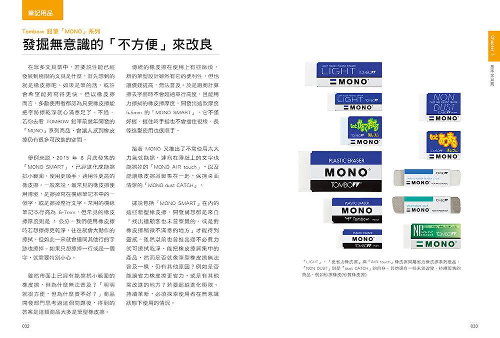 設計師一定要懂的文具雜貨產品設計知識-暢銷增訂版-preview-2