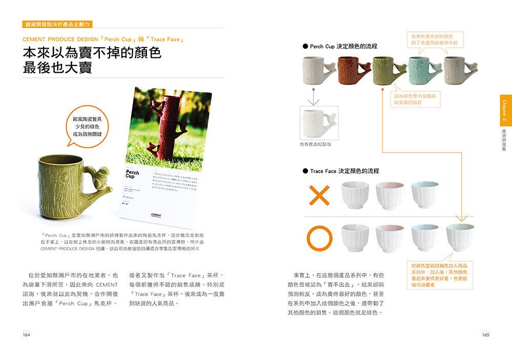 設計師一定要懂的文具雜貨產品設計知識-暢銷增訂版-preview-4