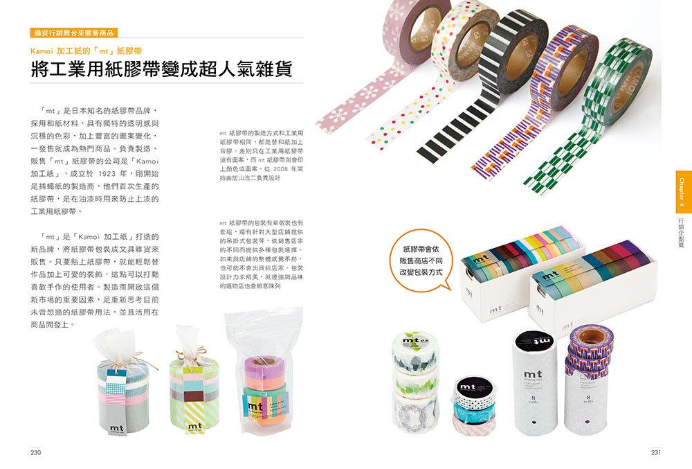 設計師一定要懂的文具雜貨產品設計知識-暢銷增訂版-preview-5