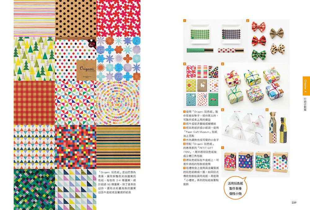 設計師一定要懂的文具雜貨產品設計知識-暢銷增訂版-preview-6