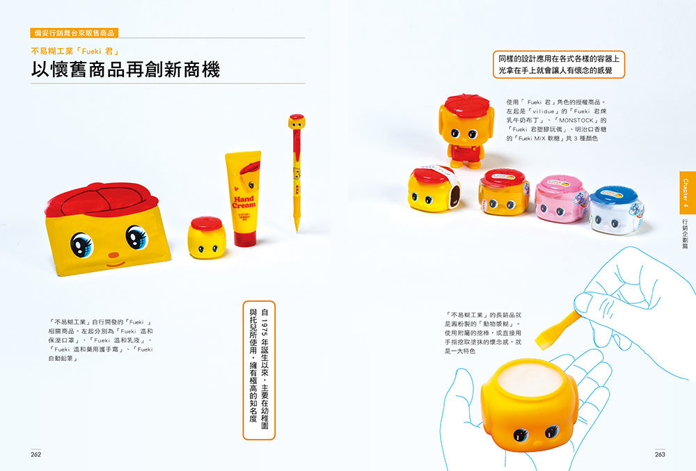 設計師一定要懂的文具雜貨產品設計知識-暢銷增訂版-preview-7