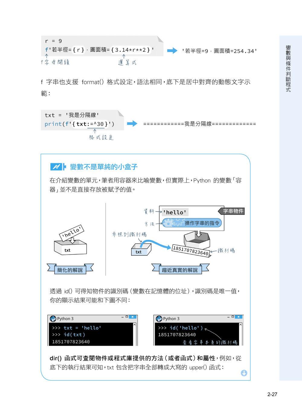 超圖解 Python 程式設計入門-preview-2