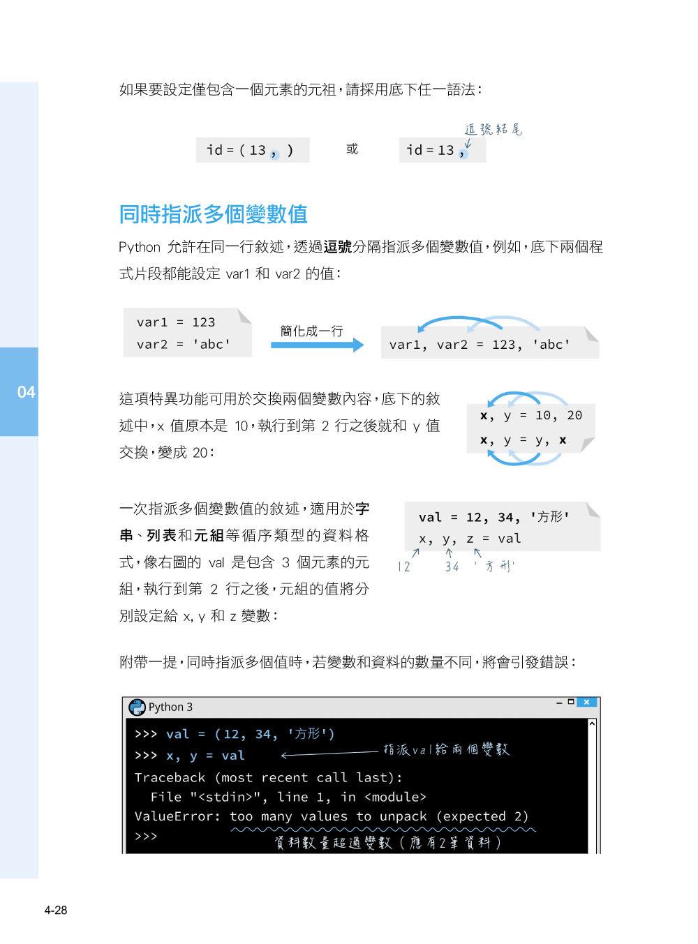 超圖解 Python 程式設計入門-preview-3