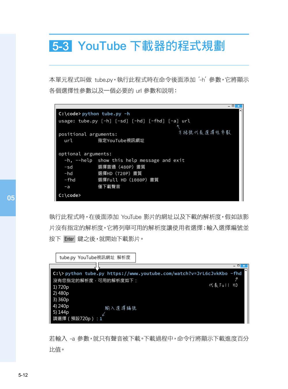 超圖解 Python 程式設計入門-preview-4