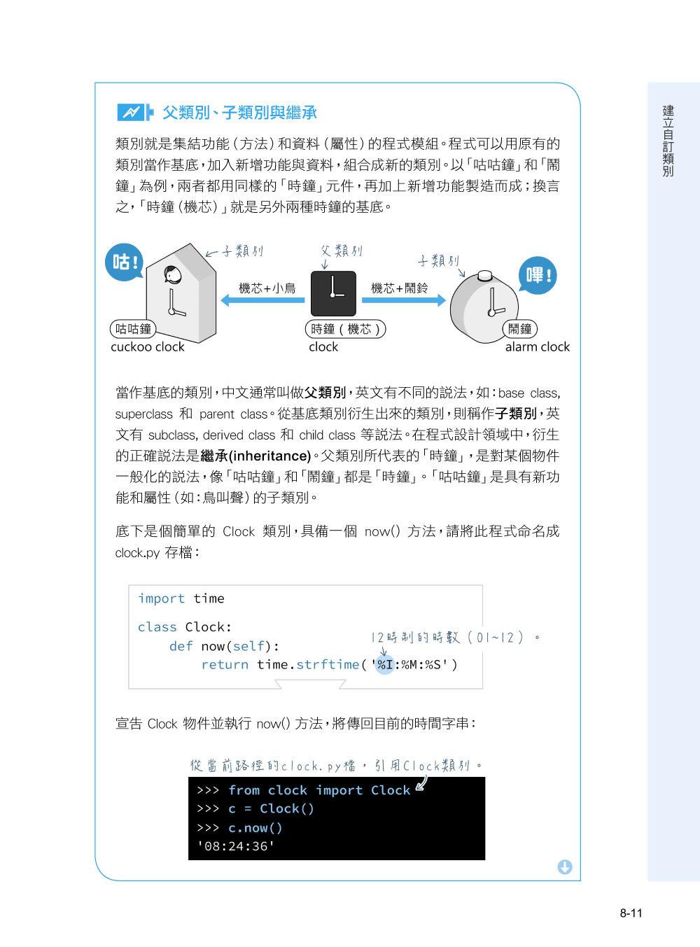 超圖解 Python 程式設計入門-preview-7