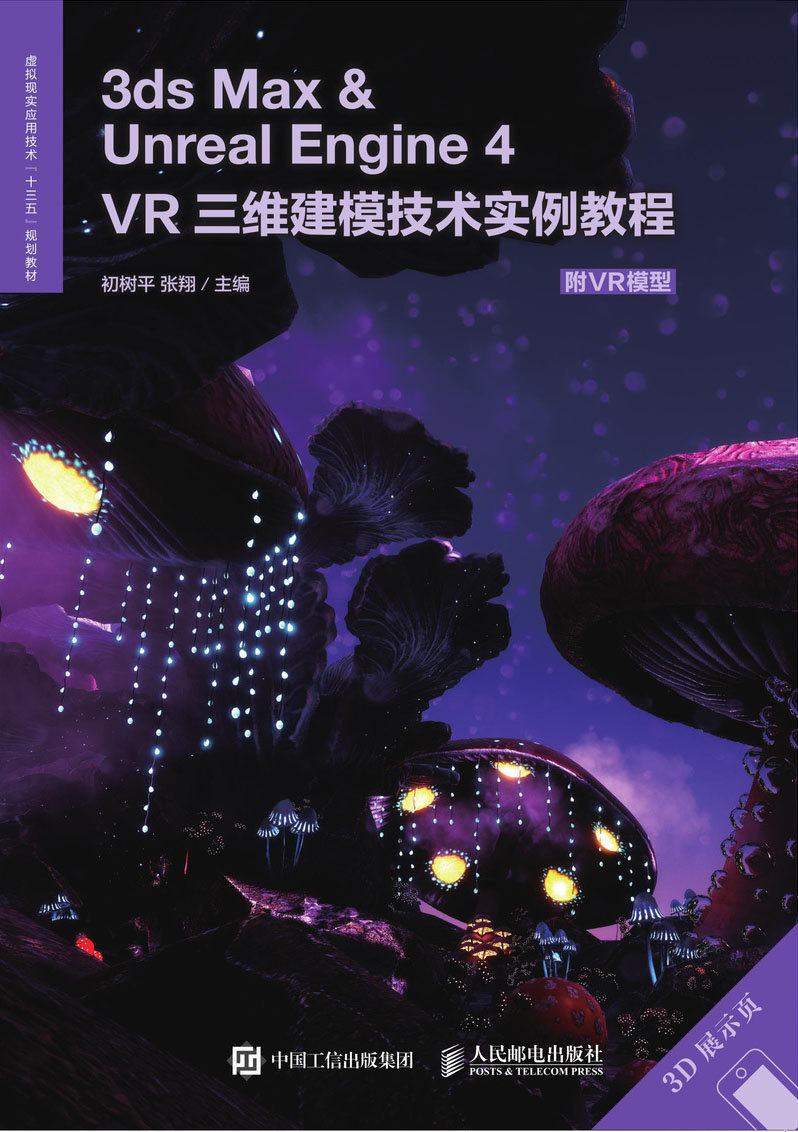 3ds Max & Unreal Engine 4——VR三維建模技術實例教程(附VR模型)-preview-1
