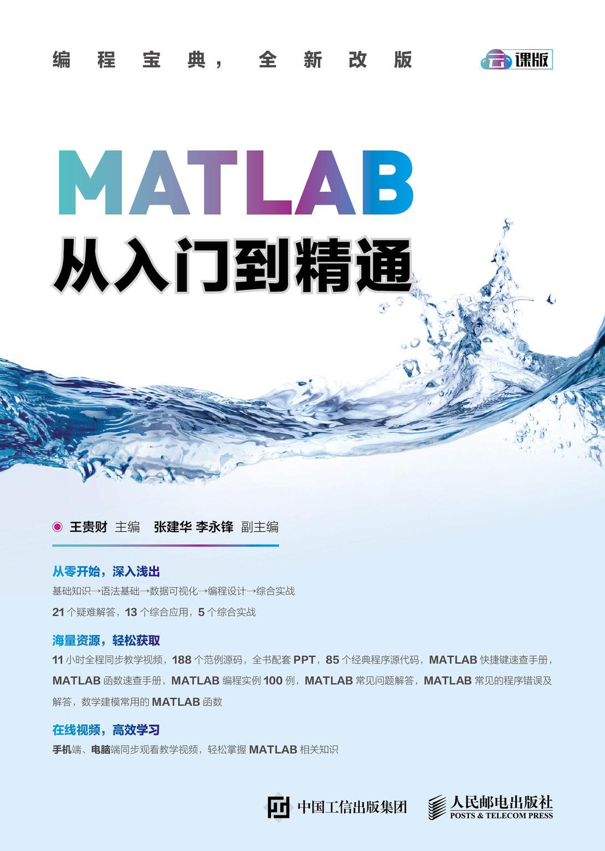 MATLAB從入門到精通-preview-1