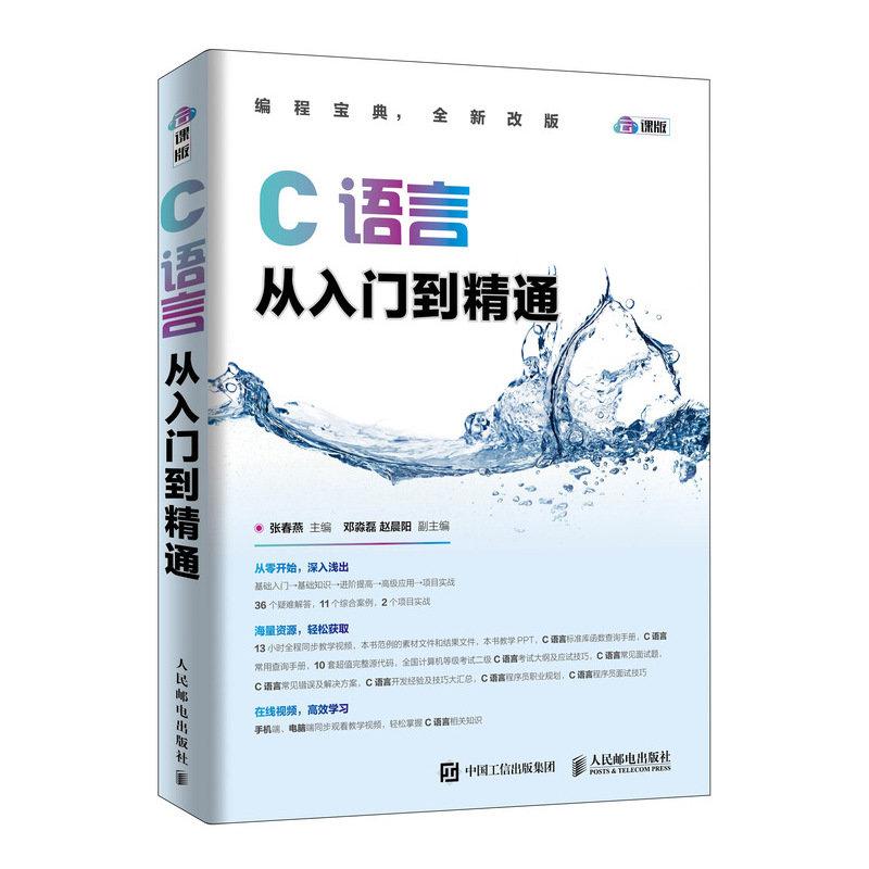 C語言從入門到精通-preview-2