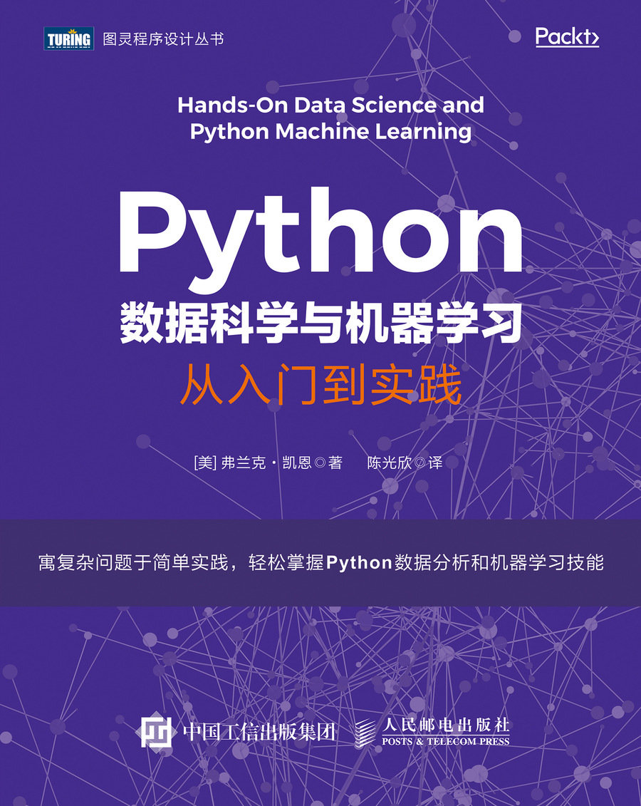 Python數據科學與機器學習 從入門到實踐-preview-1
