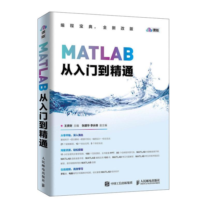 MATLAB從入門到精通-preview-2
