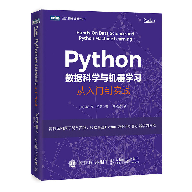Python數據科學與機器學習 從入門到實踐-preview-2