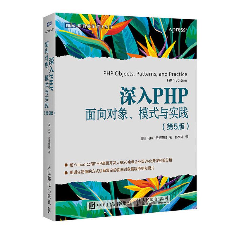 深入 PHP 面向對象 , 模式與實踐  (PHP Objects, Patterns, and Practice, 5/e)-preview-2