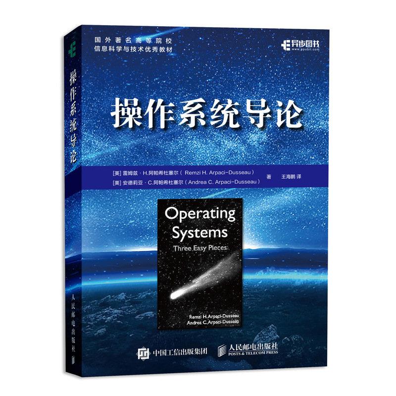 操作系統導論-preview-2