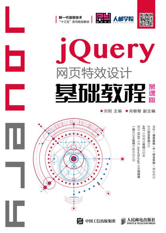 jQuery 網頁特效設計基礎教程 (慕課版)-preview-1