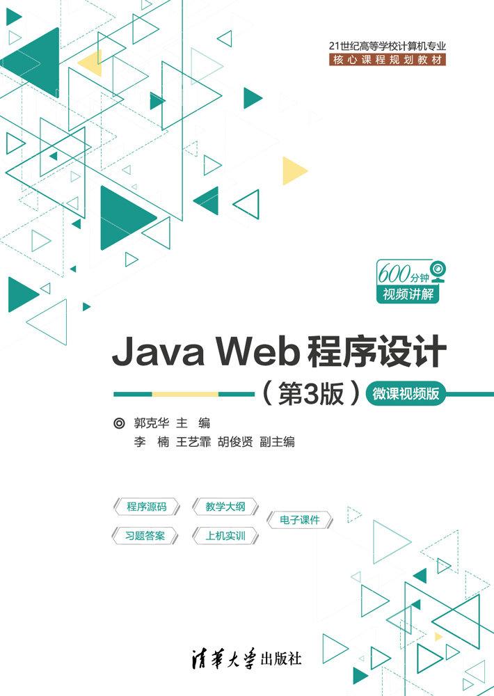 Java Web程序設計(第3版)-微課視頻版-preview-1