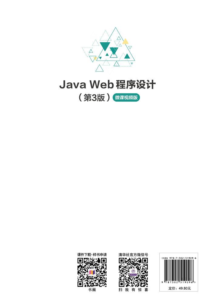 Java Web程序設計(第3版)-微課視頻版-preview-2