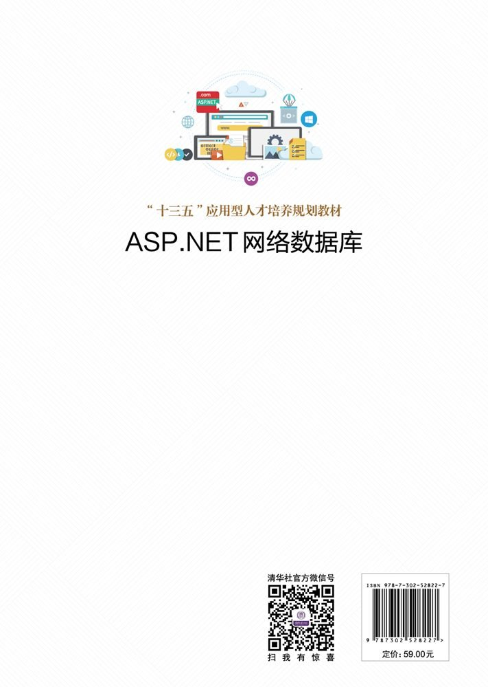 ASP.NET網絡數據庫-preview-2
