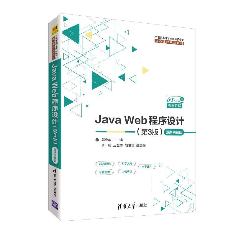 Java Web程序設計(第3版)-微課視頻版-preview-3