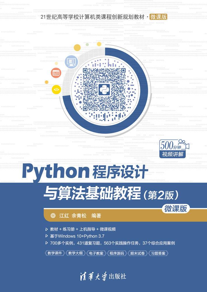 Python程序設計與算法基礎教程(第2版)-微課版-preview-1