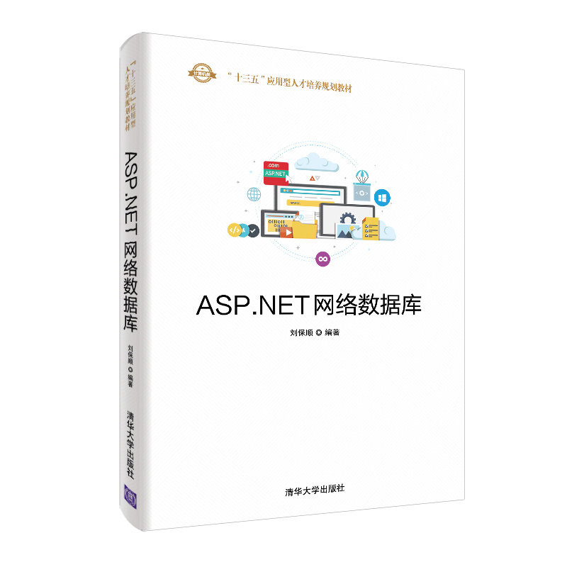 ASP.NET網絡數據庫-preview-3
