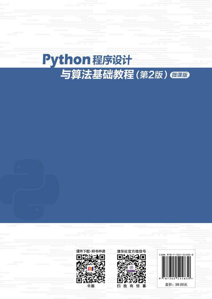 Python程序設計與算法基礎教程(第2版)-微課版-preview-2