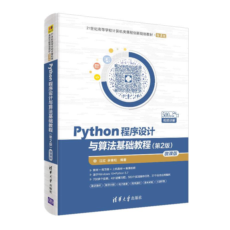 Python程序設計與算法基礎教程(第2版)-微課版-preview-3