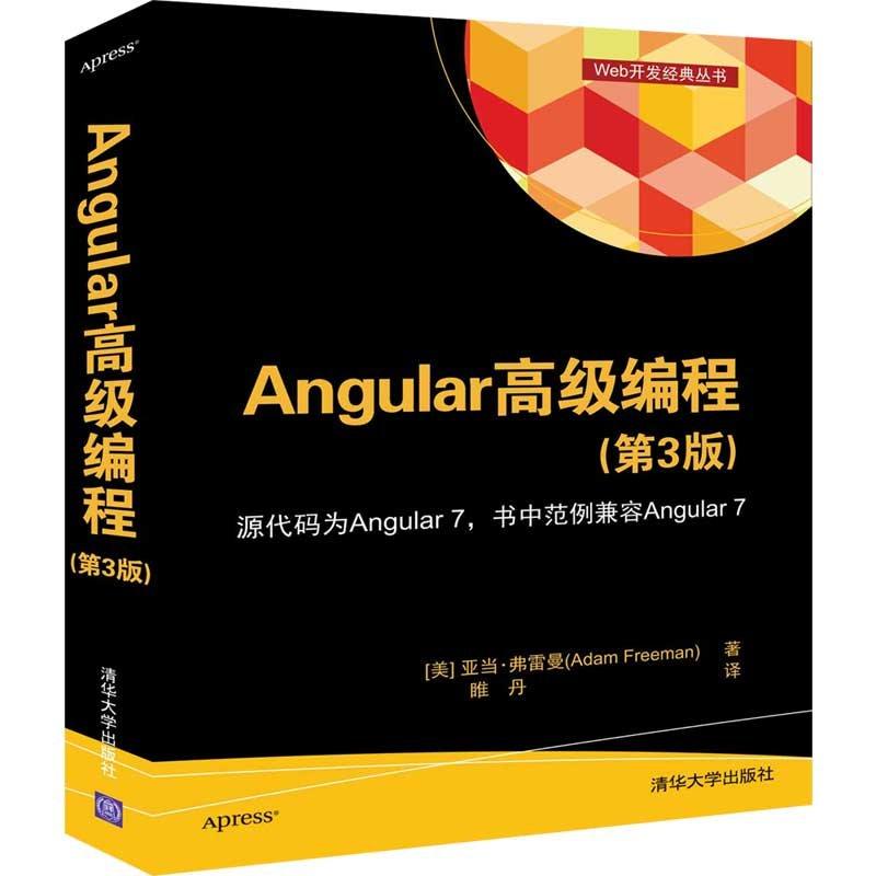 Angular 高級編程, 3/e-preview-3